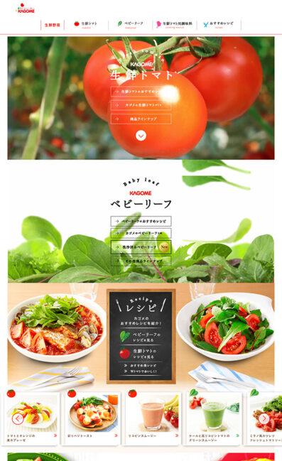 カゴメ | 生鮮野菜