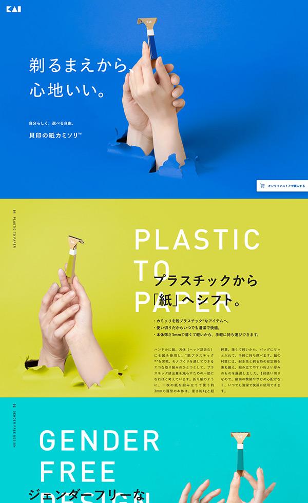 紙カミソリ™ | 貝印