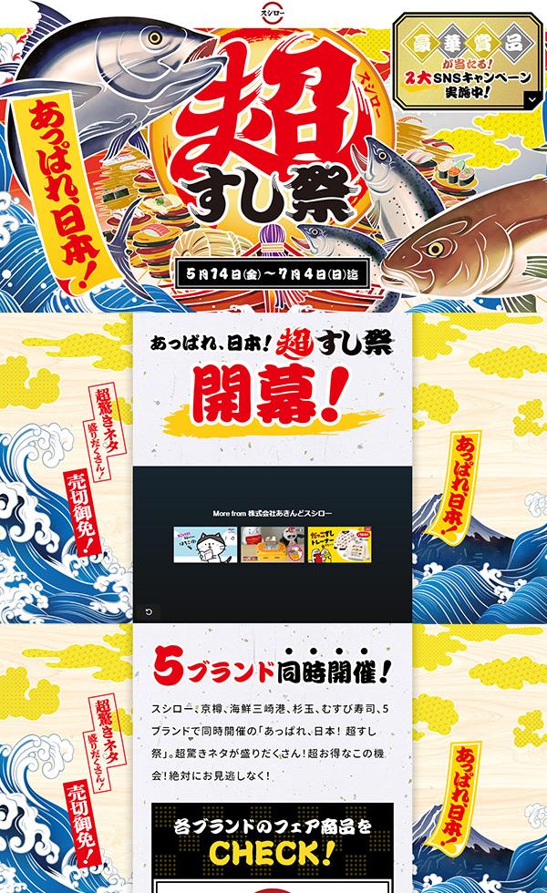 あっぱれ、日本!超すし祭|スシロー