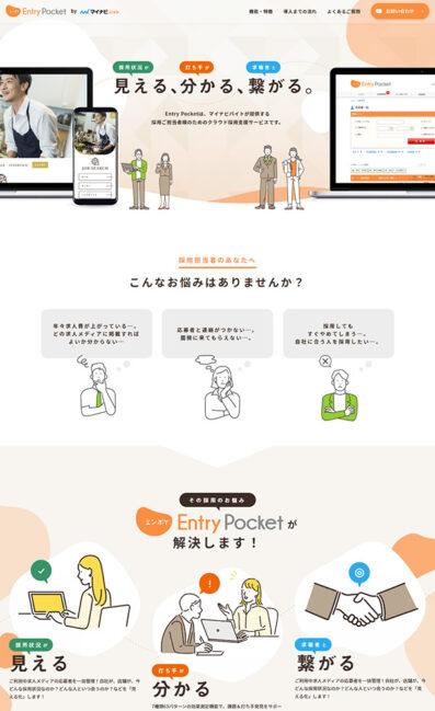 Entry Pocket(エントリーポケット)
