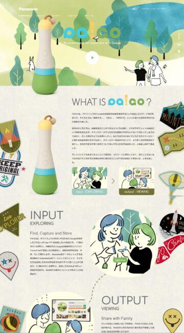PA!GO | FUTURE LIFE FACTORY