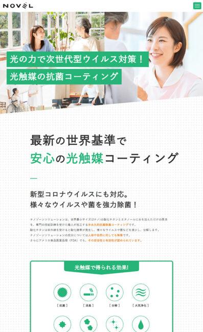 株式会社Novel