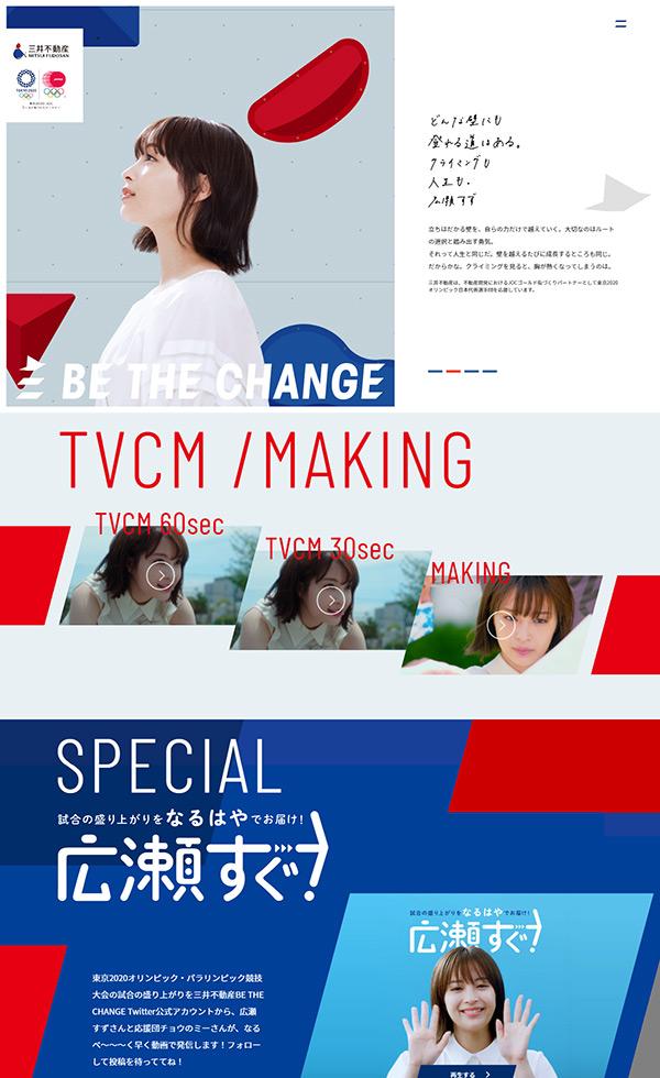 TOKYO2020 | 三井不動産 BE THE CHANGE