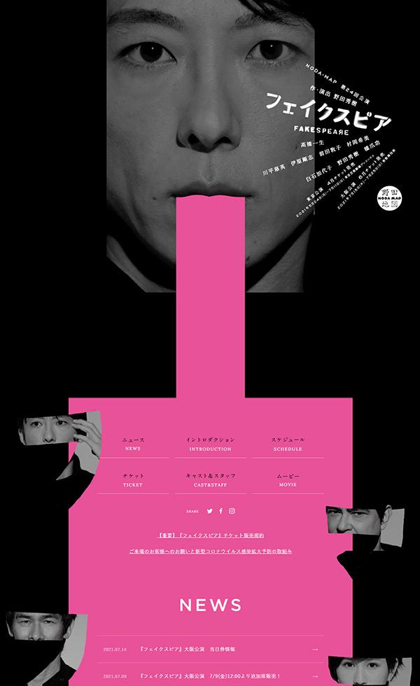 フェイクスピア | NODA・MAP 第24回公演