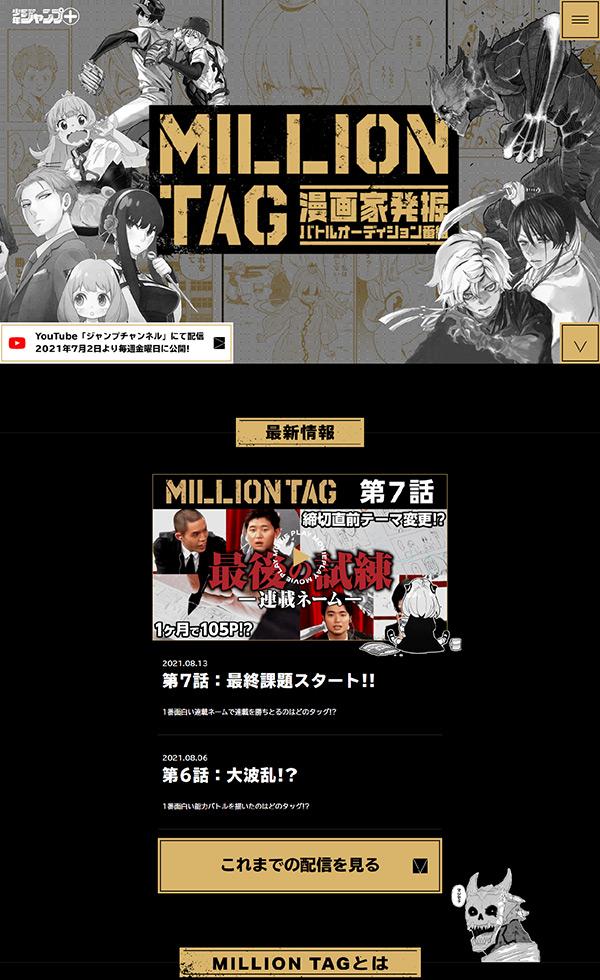 MILLION TAG(ミリオンタッグ)| 少年ジャンプ+
