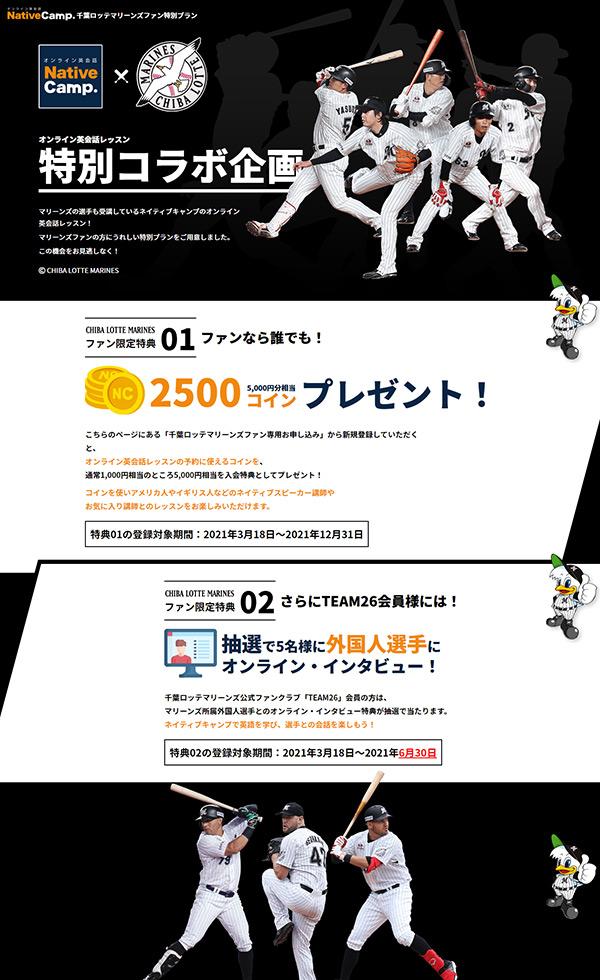 NativeCamp.   千葉ロッテマリーンズファン特別プラン