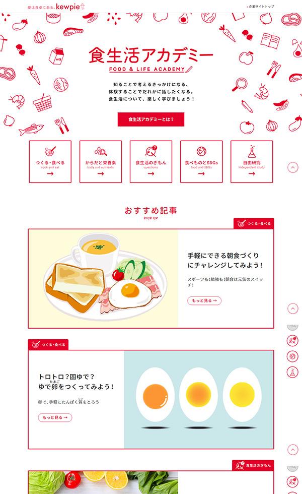 食生活アカデミー|キユーピー