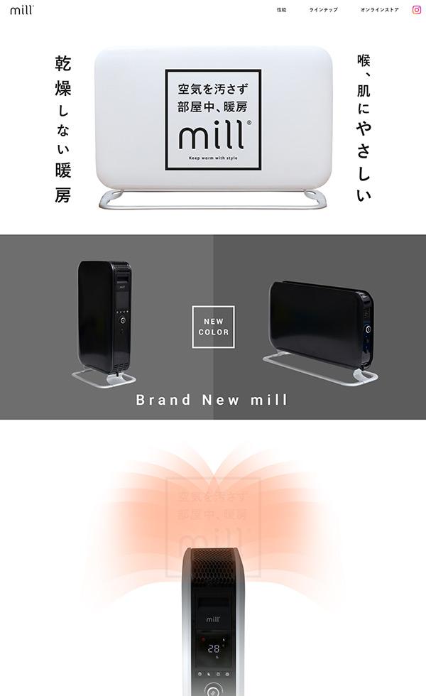 mill(ミル)ヒーター| 株式会社山善