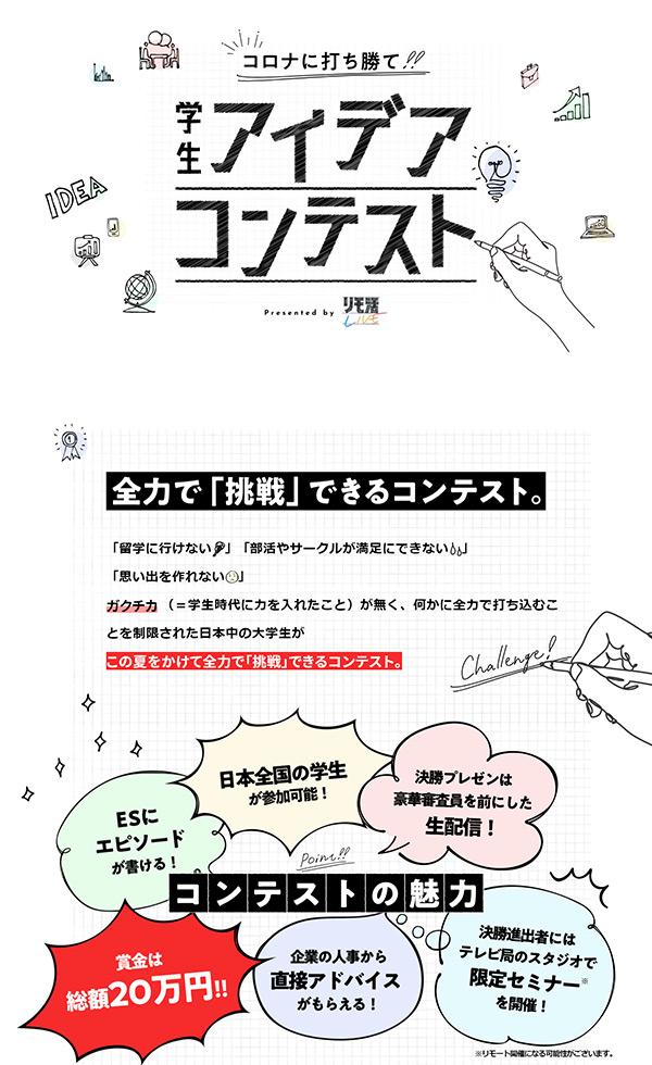 学生アイデアコンテスト|リモ活LIVE