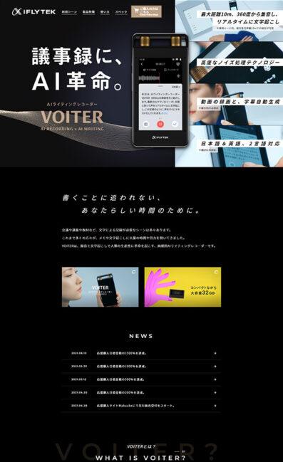 VOITER | iFLYTEK JAPAN AI SOLUTION