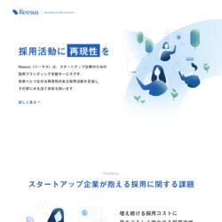 Reesus | 採用ブランディング支援サービス