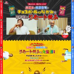 長州力と武藤敬司がチョコボールのなかみをツマミにリモート飲み 森永製菓