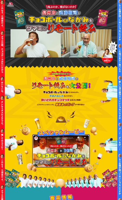 長州力と武藤敬司がチョコボールのなかみをツマミにリモート飲み|森永製菓