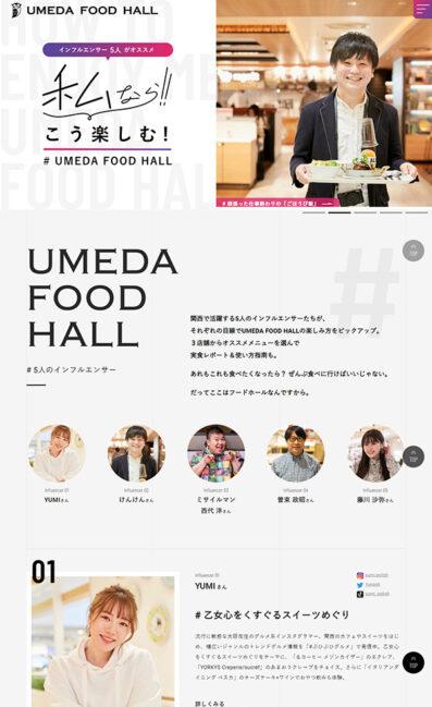 私ならこう楽しむ!UMEDA FOOD HALL