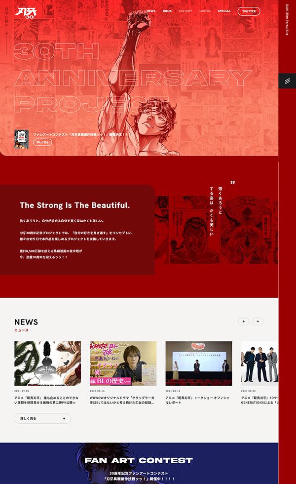 「刃牙」30周年プロジェクト