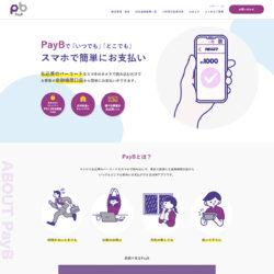 PayB(ペイビー)