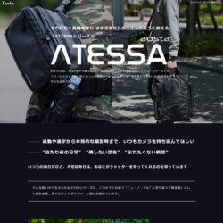 カメラバッグ「ATESSA」 | KenkoTokina