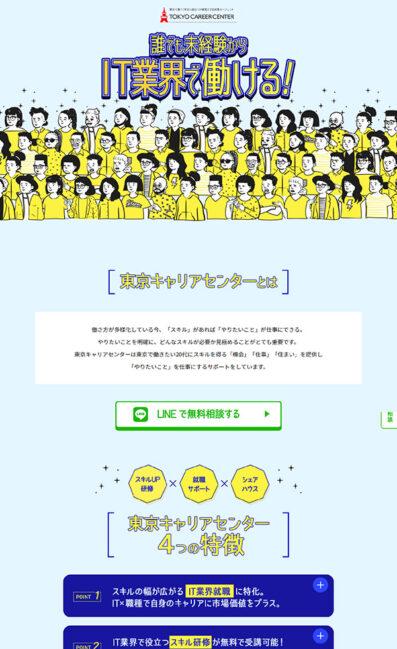 誰でも未経験からIT業界で働ける|東京キャリアセンター
