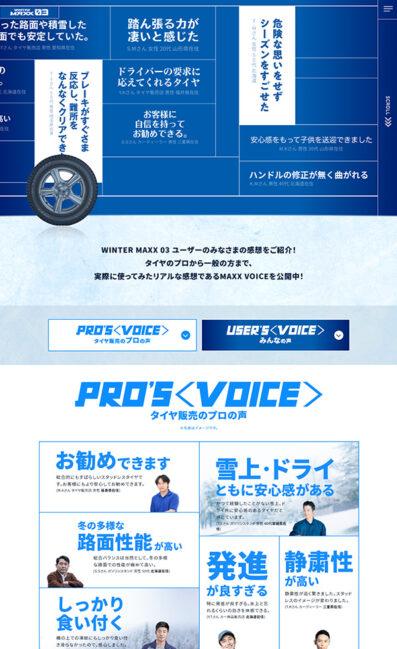 MAXX VOICE「WINTER MAXX 03の評判」