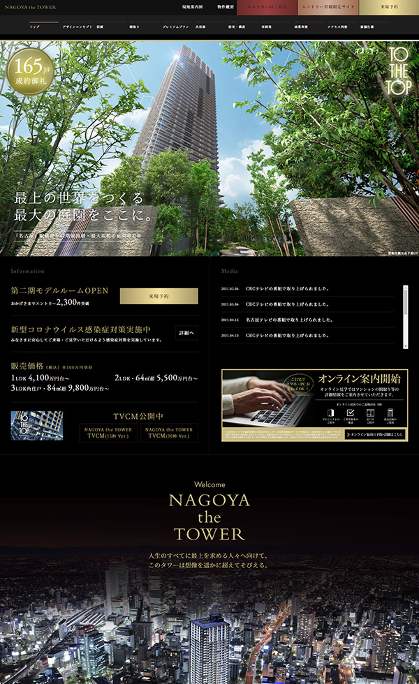 NAGOYA the TOWER