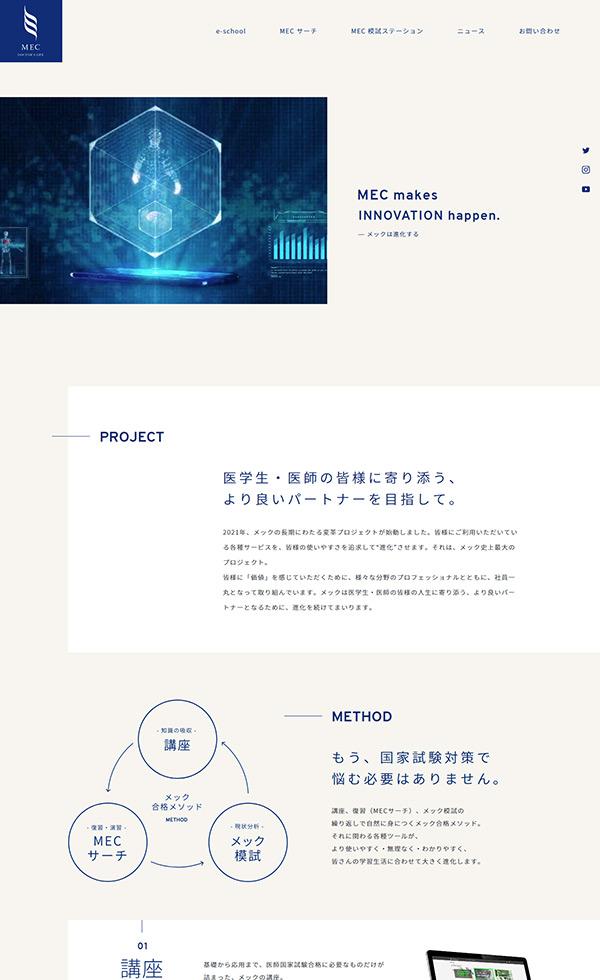 変革プロジェクト|MEC makes INNOVATION happen.
